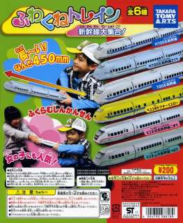 Shinkansen Bullet Train Series Inflatable Toy N700 W